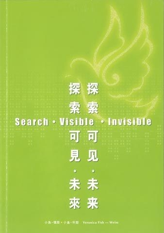 Search - Visible - Invisible